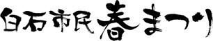 白石市民春まつり~片倉公まつり~オフィシャルサイト